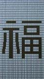 Vliegengordijn bouwpakket geluk 90x210cm_